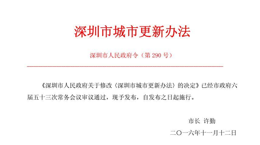 政府权威发布:《深圳市城市更新办法》迎来7年后的