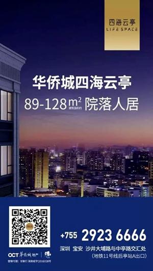 """华侨城四海云亭举办""""创想之旅系列""""活动"""