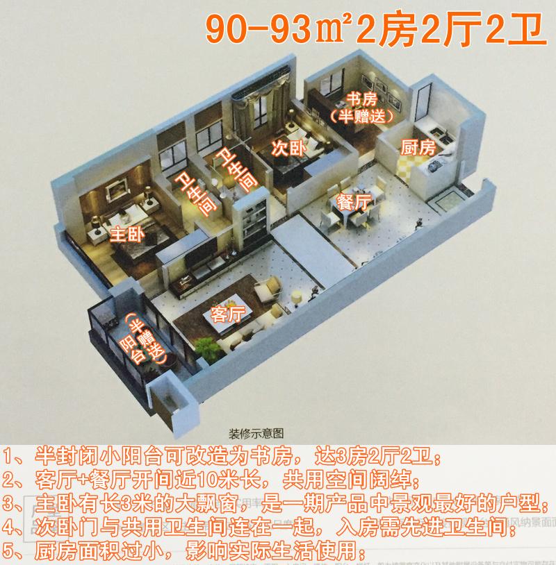 户型图90-93㎡_副本_副本.jpg