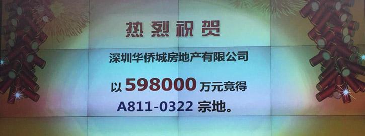 """""""宇宙中心""""又现疯狂抢地!华侨城340轮59.8亿抢下龙华商地"""