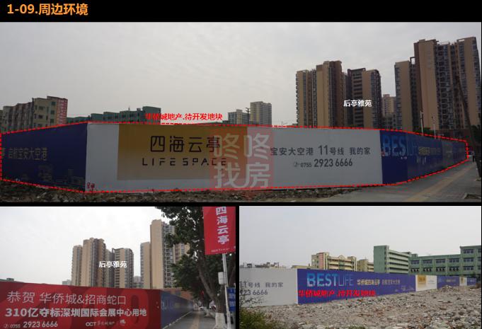 170310华侨城四海云亭3590.png