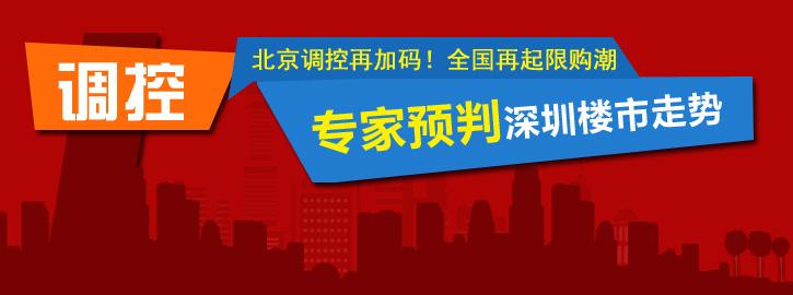 北京调控再加码!全国再起限购潮  专家预判深圳楼市走势