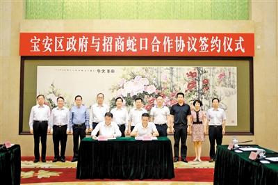 6月17日下午,宝安区政府与招商局蛇口工业区控股股份有限公司在宝安