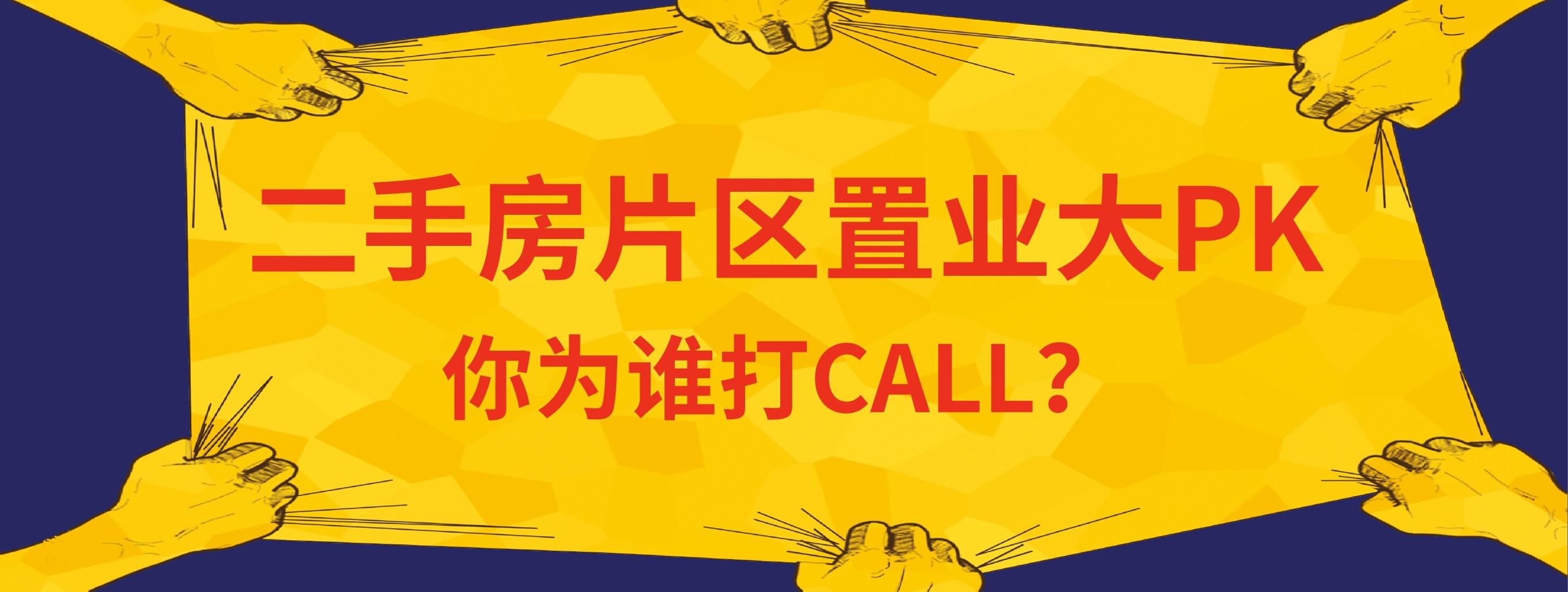 二手房片区置业大PK  你为谁打CALL?