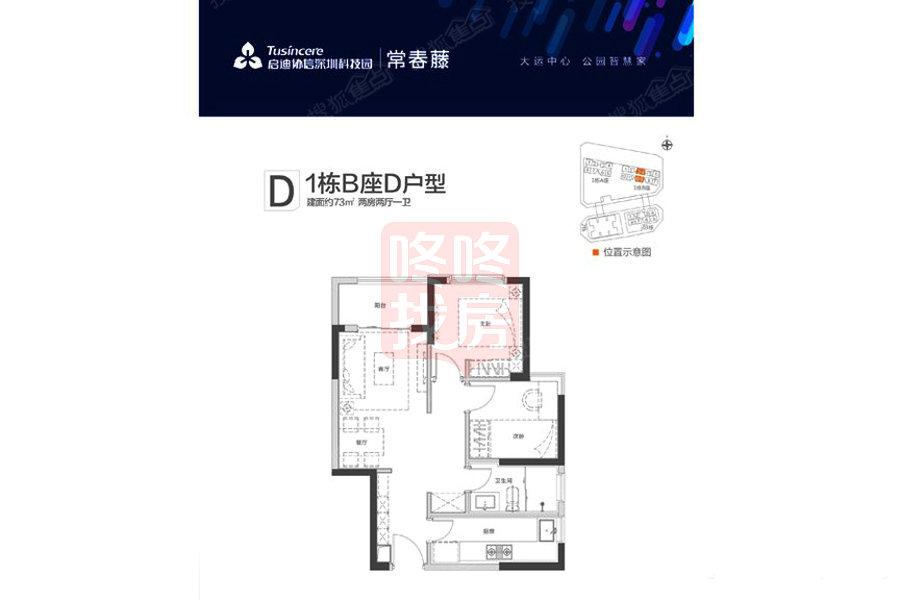 D1栋B座D户型_1.jpg