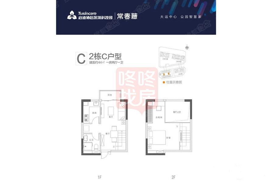 C2栋C户型_1.jpg