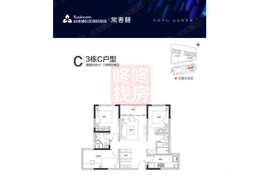 C3栋C户型_1.jpg