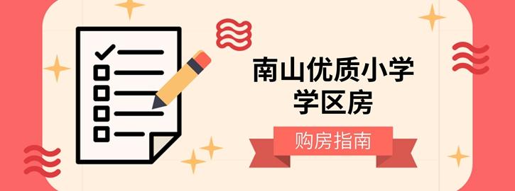 【南山优质小学】学区房购房指南