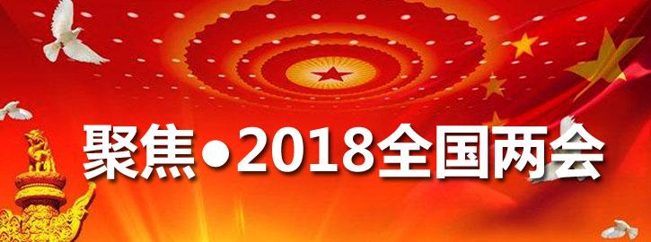 """聚焦2018全国两会:坚持""""房住不炒""""定位"""
