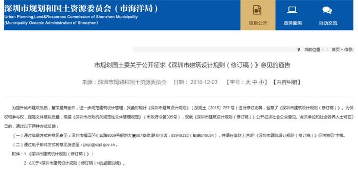 深圳建筑设计实例:进一步收紧偷规则合理利CorelDRAW面积平面设计全X3图片