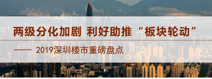 """两级分化加剧、利好助推""""板块轮动"""" ——2019 深圳楼市重磅盘点"""