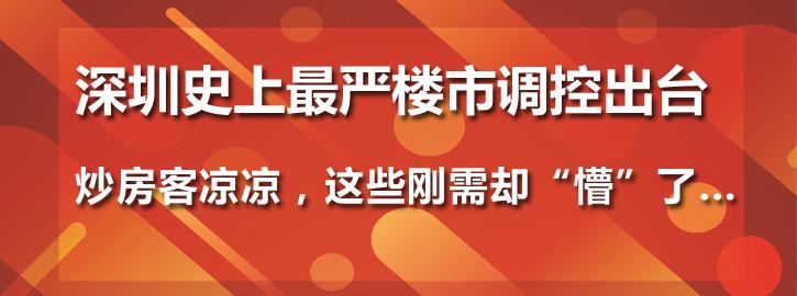 """深圳史上最严楼市调控出台!炒房客凉凉,这些刚需却""""懵""""了……"""