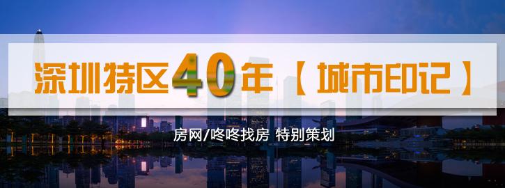 """【特别策划】""""海量""""规划大礼包,深圳40年,何以沸腾?"""