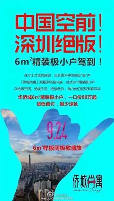"""6平米、均价14万""""鸽子笼""""一上午被抢光 深圳人的希望还是绝望?"""