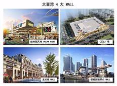 """4 大商业MALL,终结大亚湾""""鬼城"""""""