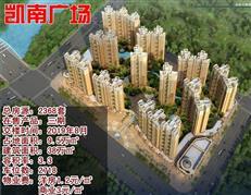 大亚湾楼评系列(2):凯南广场 最受深圳人青睐的90㎡4房