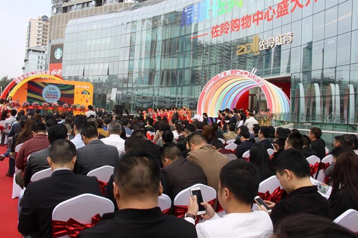 梅景商圈升级 绿景佐阾虹湾购物中心开业(7天7重好礼回馈)