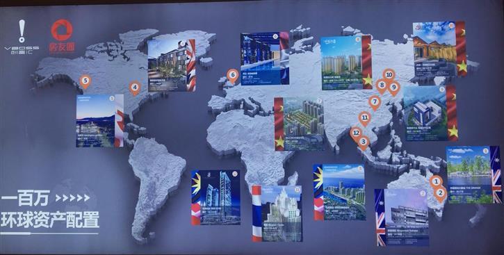 房网海外百万环球资产配置专家大讲堂圆满举办