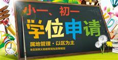 2017年深圳幼升小入学政策调整了!