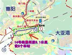 官方回应:14号线惠州段纳入惠州地铁近期建设规划