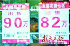 惠州市房管局发布通知 代理销售机构未经备案不得卖房