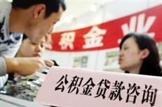 惠州公积金贷款条件再放宽 无需本地户籍但须买房自住