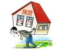 专家称收紧房贷对市场影响不大 成交将短期下滑