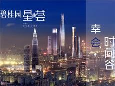深圳钟表协会&碧桂园星荟 相遇时间里