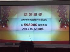 强区放权和全新的华侨城 龙华拍地还透露了啥?
