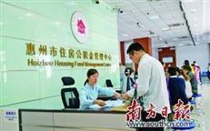 惠州公积金中心:公积金贷款资料齐全5日内可完成审批