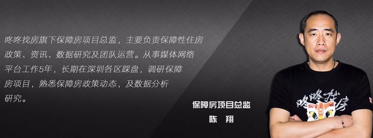 2017咚咖宝典(三):房价高?!深圳置业并非商品房一条出路