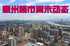 3月第2周惠州楼市持续升温 本周末两项目推新