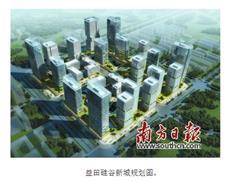 【新盘发现】大运益田硅谷新城  规划地铁口百万建面产业新城
