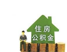 惠州公积金贷款超9成为中低收入群体 刚需作用明显