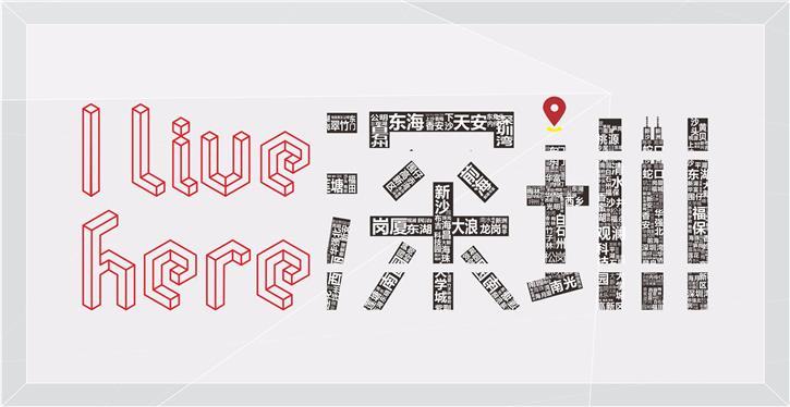 【深圳人居展】一份深圳人居图谱,与你的城市梦想重合了吗?