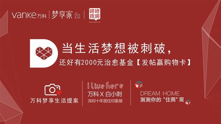 【吐槽赢2000元购物卡】深圳人,你住得好吗?