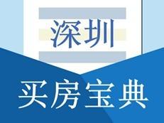 2017咚咖宝典(六):深圳楼市目前供不应求 未来高容积率是趋势