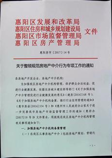 惠阳4局联合发文:中介服务收费需明码标价