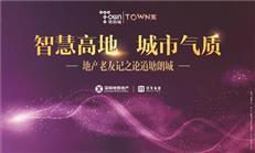 深圳城市气质修炼手册 大学城 生态城 塘朗城