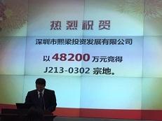 溢价75.9%!龙湖地产4.82亿拿下沙头角商用地-咚咚地产头条