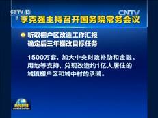 李克强总理:未来三年再改造各类棚户区1500万套-咚咚地产头条