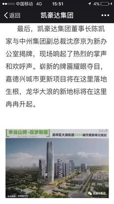 大浪华昌路城市更新办公室成立(16楼:未来大浪地标效果图)-咚咚地产头条