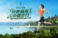 地表最强丨千人公益健步行在碧桂园·太东天樾湾盛大开跑