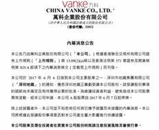 万科宣告停牌 深圳地铁正筹划受让股份
