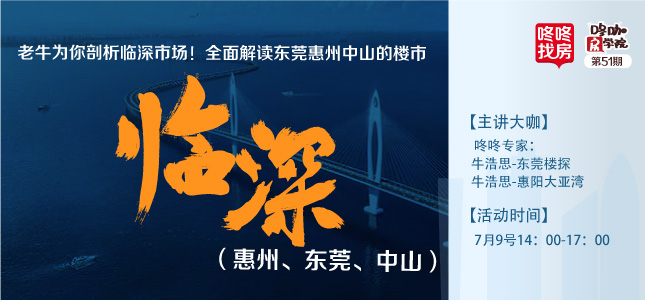 老牛为你剖析临深市场!全面解读东莞惠州中山的楼市!