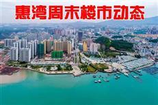 本周惠湾563套房源入市 碧桂园湖光山色首开1.13万/㎡起