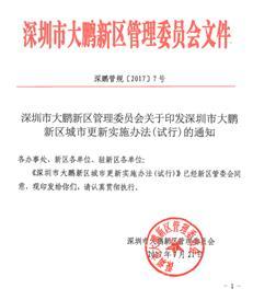 重大发布 | 大鹏新区城市更新实施办法(试行)的通知