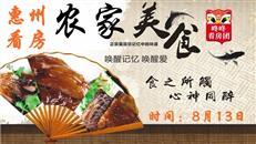 8月13日惠州看房品美味农家乐限额召集