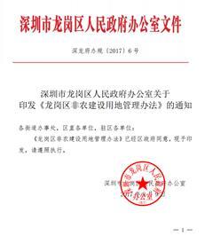 官方发布丨关于《龙岗区非农建设用地管理办法》的通知