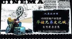 """8月20日""""中国影视产业集群""""华谊兄弟文化城看房召集"""